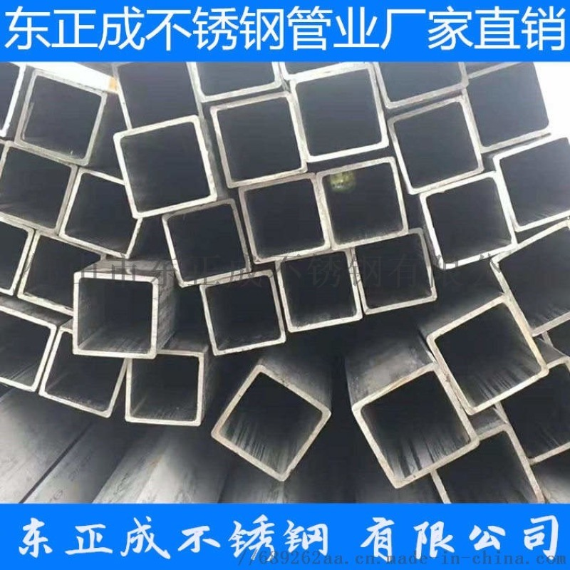 安徽镜面304不锈钢方管50*50*2.0多少钱