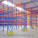 倉庫貨架倉儲貨架廠家組合定製庫房重型貨架