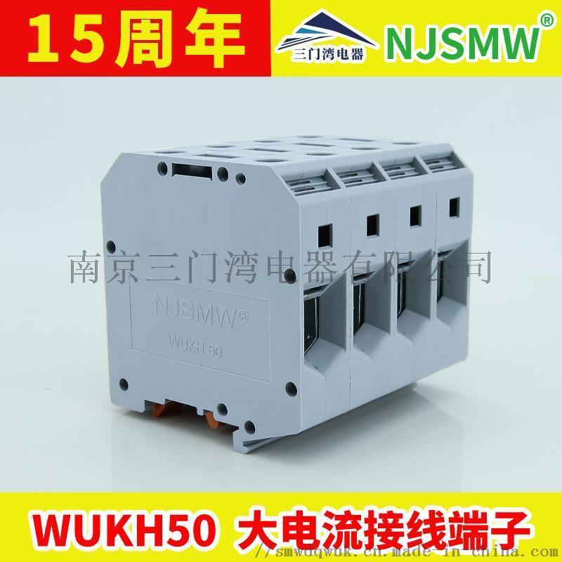WUK50接线端子,50平方接线端子,南京生产