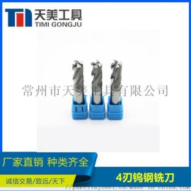 4刃钨钢铣刀 黑色涂层 支持非标订制