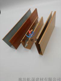 室内U型铝方通热转印木纹铝方通 木纹型材铝方通