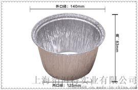 140深 浅圆形铝箔碗 打包锡纸盒 烧烤外 快餐盒