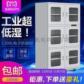 厂家直销1200L低湿电子防潮柜 IC电子防潮箱 工业干燥设备包邮