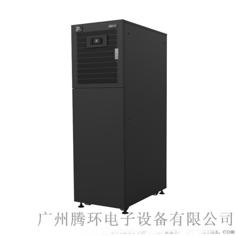 維諦技術EXS-40KVA在線式UPS不間斷電源