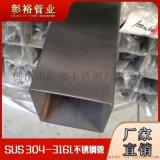 316不鏽鋼方管55*55*1.9口服液劑機械