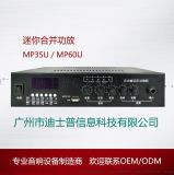 OEM生產背景音樂廣播系統小商鋪專用小功放