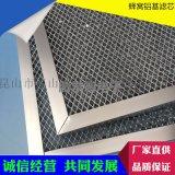 UV光解纳米二氧化钛光催化板网 蜂窝状光触媒过滤网