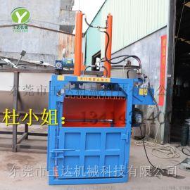 艾草压包机立式液压打包机厂家直销废旧金属压块机