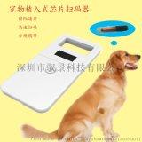 深圳市馭景科技低頻寵物晶片讀卡器