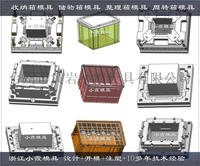 塑料模具运输塑胶水果框模具 塑胶筐子 塑胶框模具