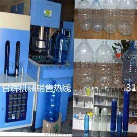 厂家供应批发 台辉五加仑吹瓶机 塑料吹塑机
