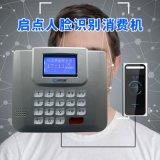 东莞食堂人脸识别消费机,职工刷脸取餐机安装