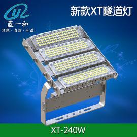 东莞蓝一和LED隧道灯外壳 240W模组灯外壳套件
