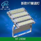 東莞藍一和LED隧道燈外殼 240W模組燈外殼套件