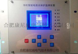 厂家直销KLD-PA-32母线弧光保护装置