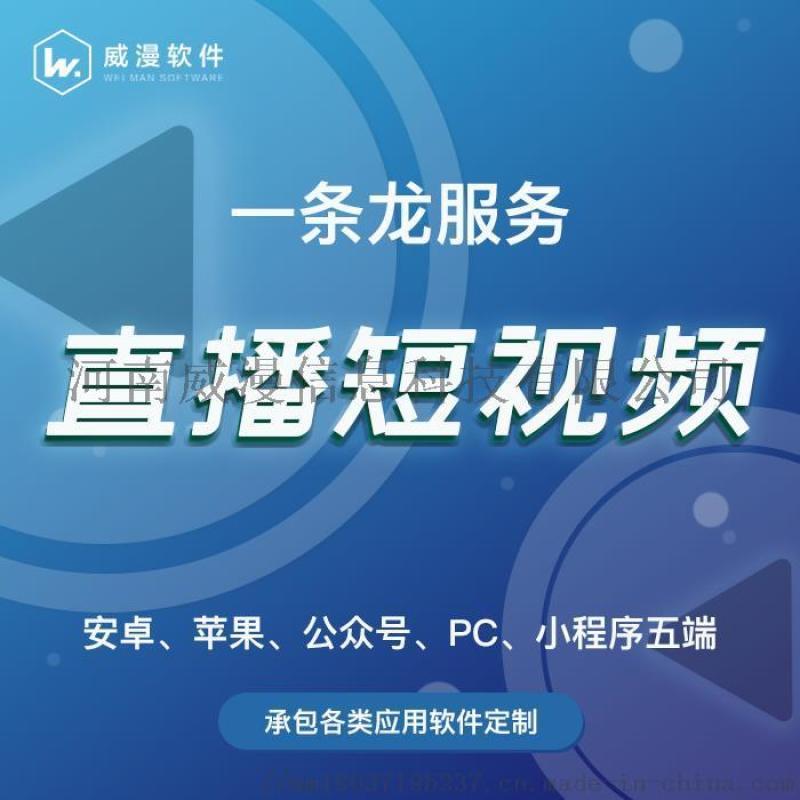 短视频App软件开发热潮