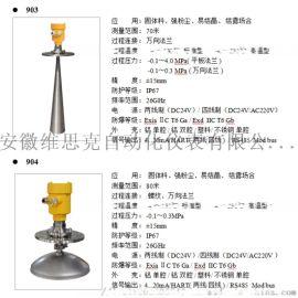 青海雷达液位计脉冲雷达液位计质量好价低