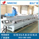 浙江供應LCJG6000鋁型材數控鑽銑牀 質保一年