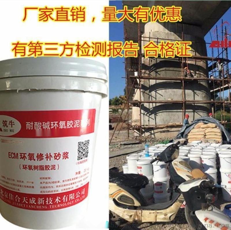 桥梁修补砂浆筑牛牌耐酸碱环氧树脂胶泥厂家