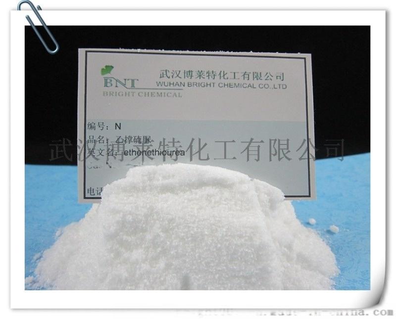 98%乙撑硫脲/CAS No. 96-45-7