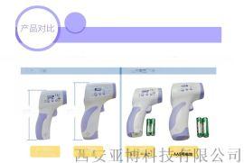 西安供应卖人体红外测温仪13772162470