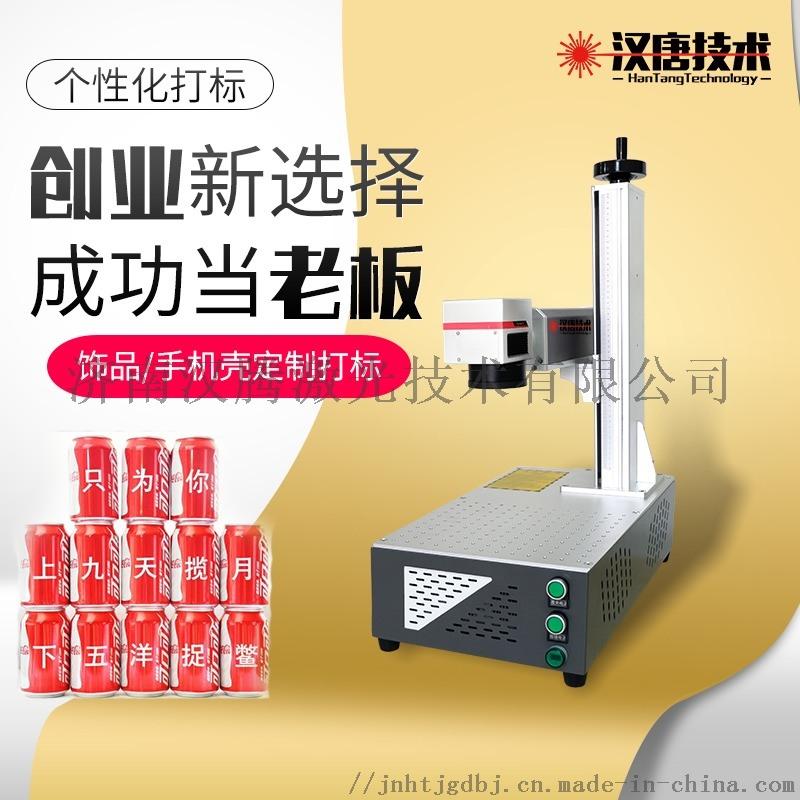 汉腾便携一体激光打标机,不锈钢铭牌打标,个性化定制