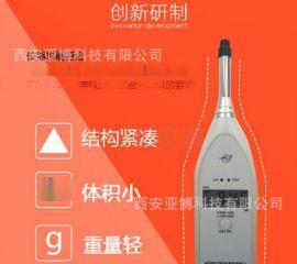西安 国营红声便携式声级计15591059401