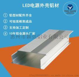 防水LED电源铝外壳铝合金外壳定制电源外壳铝型材