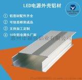 防水LED電源鋁外殼鋁合金外殼定制電源外殼鋁型材