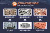 建筑垃圾回收破碎机,一体式移动破碎机