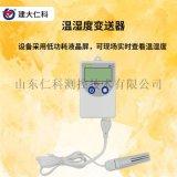建大仁科 WIFI无线温湿度记录仪 温湿度变送器