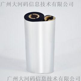 蜡基碳带不干胶条码标签打印碳带 热转印铜板碳色带
