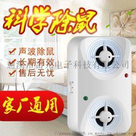 超声波驱鼠器家用强力驱鼠神器