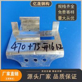 直立锁边470型固定支架 470镀锌支架坚固耐用