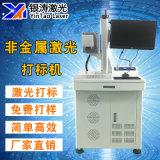PC板二维码激光雕刻机 亚克力激光镭射机