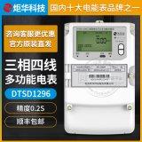 炬華DTSD1296 0.2S級3*57.7/100V 3*1.5(6)A三相多功能關口電錶