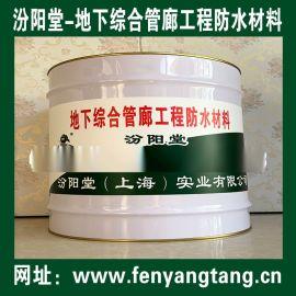 厂价、地下综合管廊工程防水材料、防水涂料