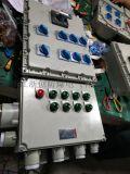 防爆電源檢修箱,防爆動力檢修箱定做規格齊全