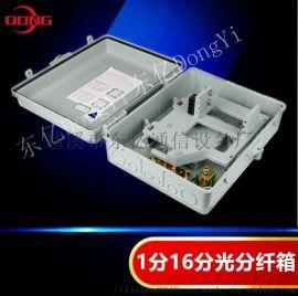 1分16光纤分纤箱