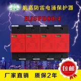電源電涌保護器(HJSPD80/4)