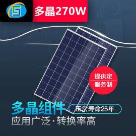 多晶矽太陽能電池板270w光伏組件