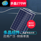 多晶硅太陽能電池板270w光伏組件