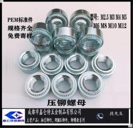 直销成都压铆螺母碳钢S-M12-0/1/2