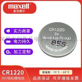 MAXELL万胜CR1220手表笔记本主板汽车钥匙遥控器纽扣电池