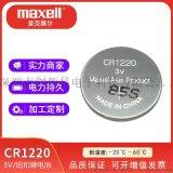 MAXELL萬勝CR1220手表筆記本主板汽車鑰匙遙控器紐扣電池