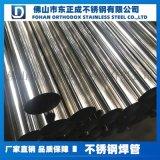 山東316不鏽鋼裝飾管,316L不鏽鋼裝飾管規格