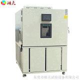 集成器快速溫度變化試驗機,通訊儀器快速溫變試驗箱