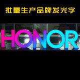 榮耀honor發光字華爲榮耀門頭招牌