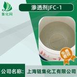 渗透剂JFC系列 JFC-1 烷基酚聚氧乙烯醚