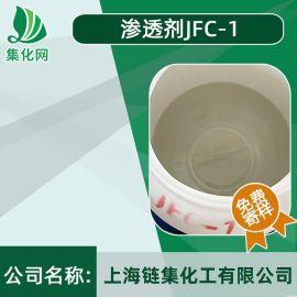 渗透剂JFC系列 JFC-1 烷基**聚氧乙烯醚